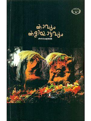Kavum Kaliyattavum - Folklore Study  (Malayalam)