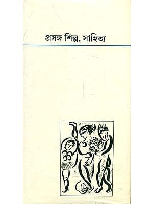Prasanga Shilpa Sahitya (Bengali)