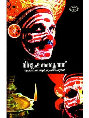 Vidooshakakkuthu Koddiyattam- Acting Manual with Text (Malayalam)