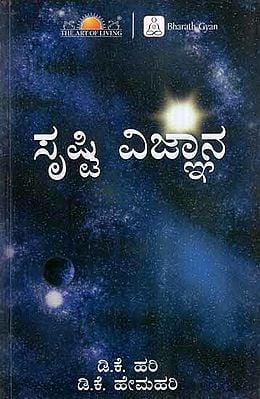 Creation Srishti Vignana (Kannada)