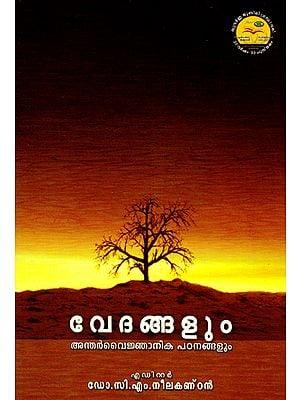 Vedangalam Antharavaijnanika Patanangalam (Malayalam)
