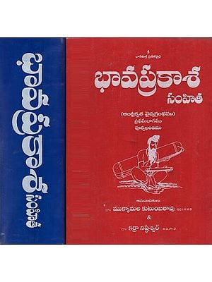 Bhavaprakasa - A Treatise on The Ayurvedic System by Bhavamisra in Telugu