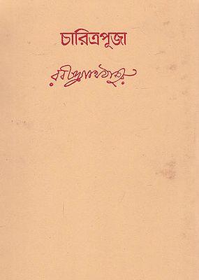 Charitra Puja (Bengali)