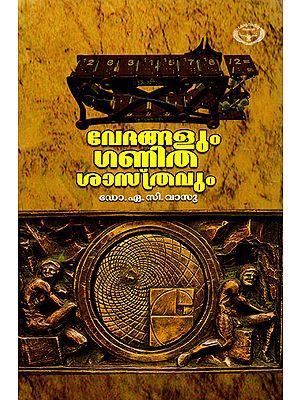 Vedangalam Ganithasastravum (Malayalam)