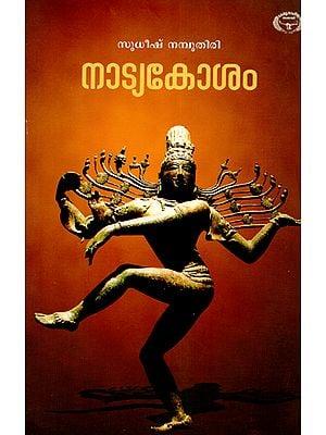 Natyakosam- Dictionary on Classical Indian Performing Arts (Malayalam)