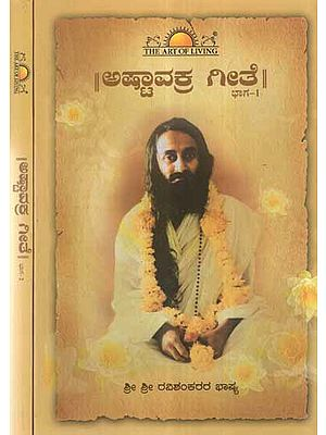 Ashtavakra Gita in Kannada (Set of 2 Volumes)