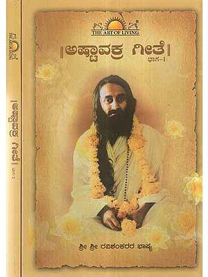 Ashtavakra Gita in Kannada (Set of 2 Volumes)