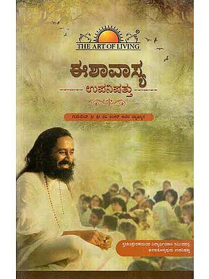 Ishavasya Upanishad (Kannada)