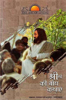 श्री श्री बोध कथाएं- Sri Sri Bodh Kathayen