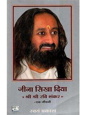 जीना सिखा दिया (श्री श्री रवि शंकर एक जीवनी)- Taught The Way to Live (Biography of Sri Sri Ravi Shankar)