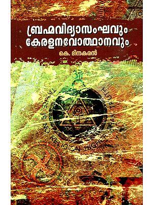 Brahmavidya Sanghavum Kerala Navothanavum (Malayalam)
