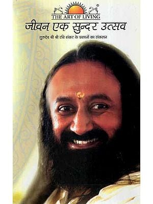 जीवन एक सुन्दर उत्सव- Life a Beautiful Celebration (Excerpts From The Talks by Gurudev Sri Sri Ravi Shankar)