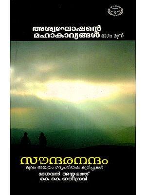 Asvaghosha Mahakavyangal- Part-3 Soundranandam (Malayalam)