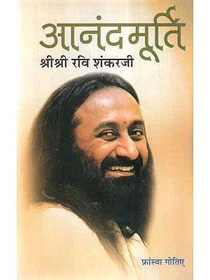 आनंदमूर्ति (श्री श्री रवि शंकरजी)- Anandmurti (Shri Shri Ravi Shankar)