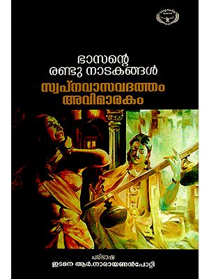 Bhasante Randu Natakangal Swapnavasavadatham, Avimarakam (Malayalam)