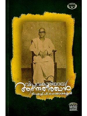 Viplavakariyaya Ananthatheerthan (Malayalam)