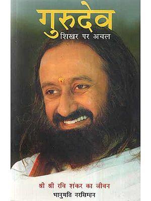 गुरुदेव (शिखर पर अचल)- Gurudev (Shikhar Par Achal)