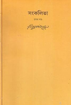 Sankalita (Set of 2 Volumes in Bengali)