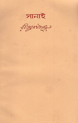 Sanai (An Old and Rare Book in Bengali)