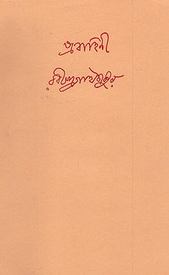 Prabahini (An Old and Rare Book in Bengali)