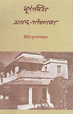 Mrinalini Ananda- Pathmala (Bengali)