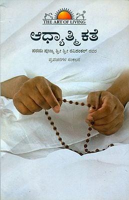 Spirituality - With C D (Kannada)