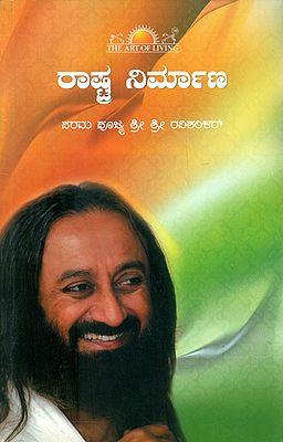 Rashtra Nirmana (Kannada)