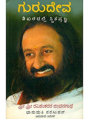 Guru Deva - Shikharadali Sthitha Prajna (Kannada)