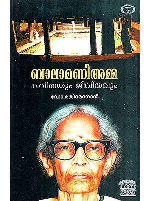 Balamani Amma Kavithayum Jeevithavum (Malayalam)