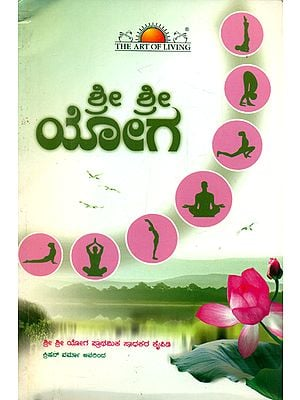 Sri Sri Yoga - A Basic Practice Manual (Kannada)