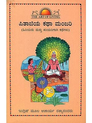 Tales - For The Young and The Old - A Colloection of Stories from Ancient India Folklore(Kannada)