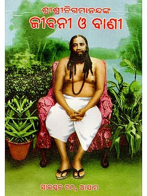 Shri Shri Nigmananda- Jivani Or Vani (Oriya)