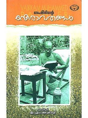 Bhasheerinte Iravathangal- Literary Criticism (Malayalam)