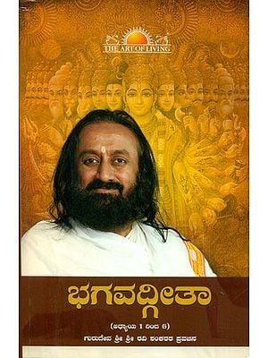 Bhagavad Gita - Chapters 1 to 6 (Kannada)