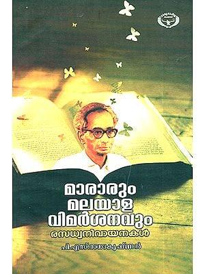 Mararum Malayalavimarsanavum: Rasadhwanivaayanakal (Malayalam)