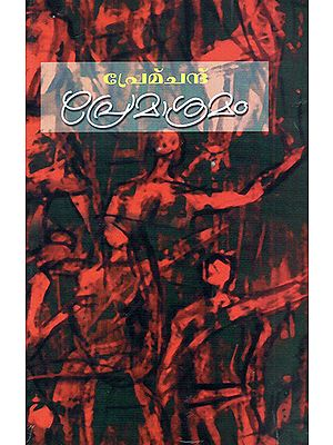 Premasramam in Malayalam (Novel)