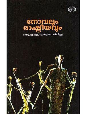 Novalum Rashtreeyavum- Historical Study on Literature (Malayalam)