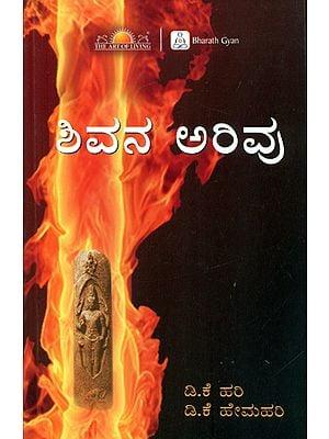 Shivana Arivu - Understanding Shiva (Kannada)
