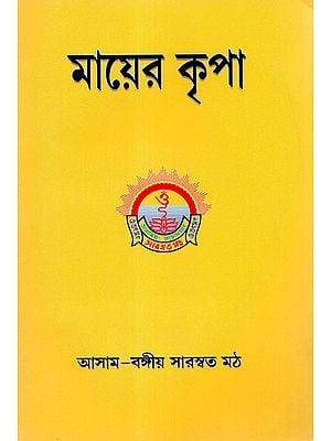 Mayer Kripa (Bengali)
