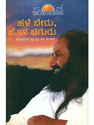 Wisdom for the New Millenium (Kannada)