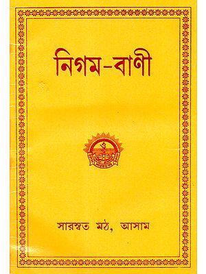 Nigam Vani (Bengali)