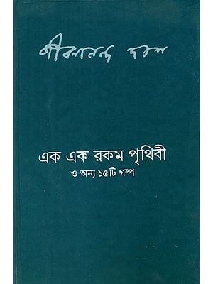 Ek Ek Rakam Pritivi and Other 15 Short Stories (Bengali)