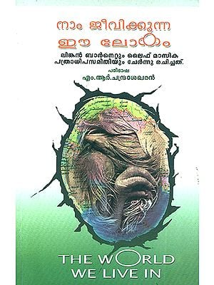Nam Jeevikkunna Ie Lokam- The World We Live In (Malayalam)