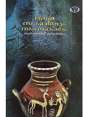 Bhasha Sahityam Samskaram (Malayalam)