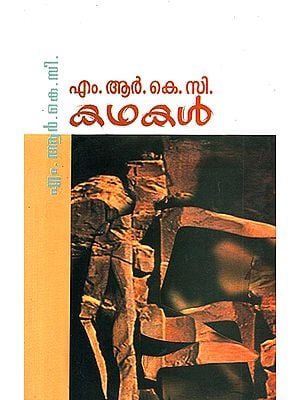 M.R.K.C. Kathakal- Short Stories (Malayalam)