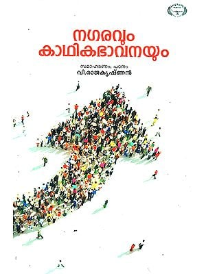 Nagaravum Kaadhikabhaavanayum- Anthology of Malayalam Short Stories (Malayalam)