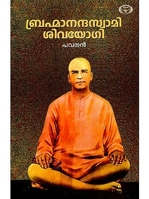 Brahmananda Swami Sivayogi (Malayalam)