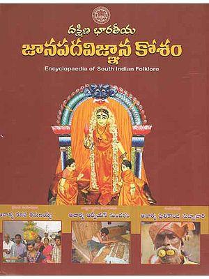 Daksina Bharatiya Janapada Vijnana Kosam- Encyclopedia of South Indian Folklore (Telugu)