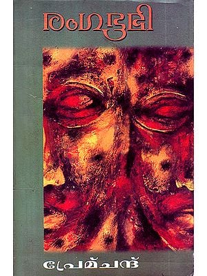 Rangabhoomi in Malayalam (Novel)