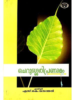 Cherusserypranamam (Malayalam)
